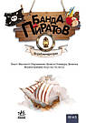 Банда Пиратов. Корабль-призрак.  Книга 1. Книга Жульетт Парашини-Дени и Оливера Дюпена, фото 3