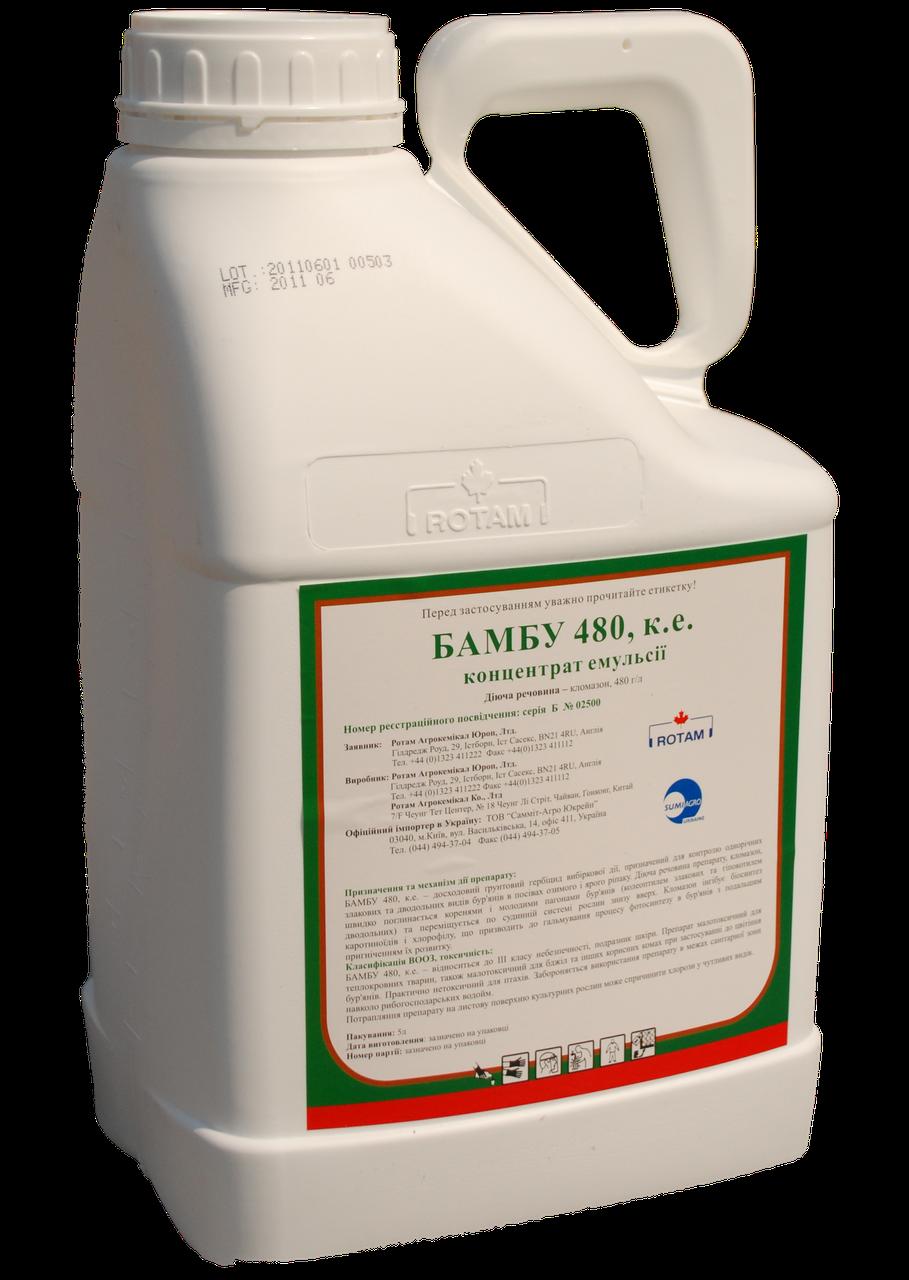 Купити гербіцид Бамбу для сої та рапсу к.е. (5л)