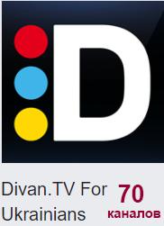 «Рідний Край» - основной международний пакет DIVAN TV