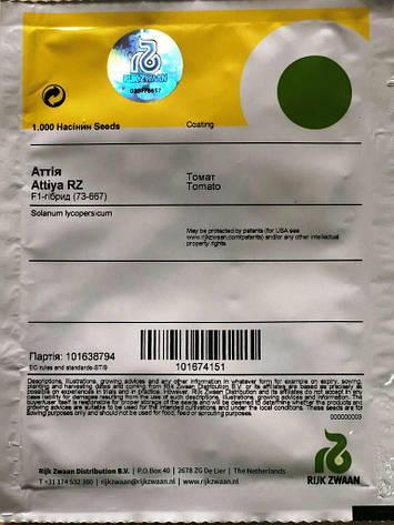 Семена томатов Аттия F1 1000 шт., фото 2