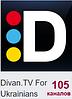 «Весь мир» - основной международний пакет DIVAN TV