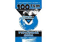 Українська мова. 100 тем, фото 1