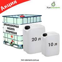 Ортофосфорная кислота техническая (минимальный отпуск от 30 л)