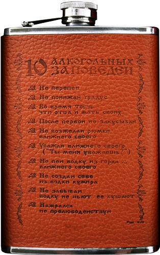 Фляга из нержавеюшей стали обтянута кожей 10 Алкогольных заповедей YY-8