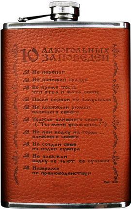 Фляга из нержавеюшей стали обтянута кожей 10 Алкогольных заповедей YY-8, фото 2
