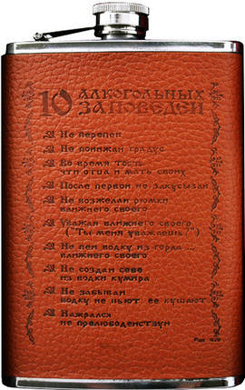 Фляга з нержавіючого стали обтягнута шкірою 10 Алкогольних заповідей YY-8, фото 2