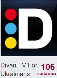 «All inclusive» - основной международний пакет DIVAN TV