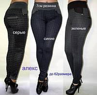 Лосины на 60 размер в Украине. Сравнить цены 4dbcf4d87ee75