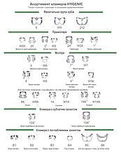 Кламери Хайдженік (Hygenic) в асортименті