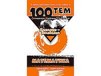 Книга Математика. 100 тем, фото 1