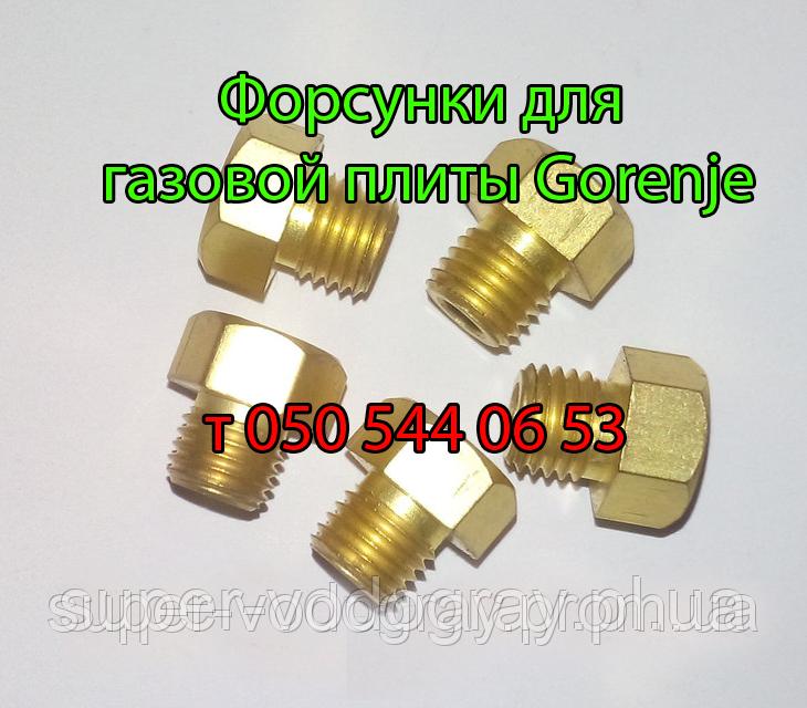 Жиклер-форсунка для газової плити Gorenje (під природний, скраплений газ)