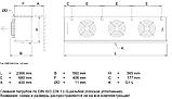 Кубічний повітроохолоджувач Guntner GACC RX 040.1/3-70.A (1820876), фото 4