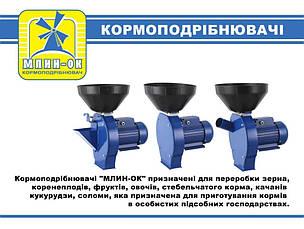 Кормоизмельчитель (зернодробилка) 2,5 кВт МЛИН-ОК МЛИН-9, фото 3