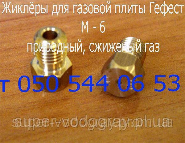 Жиклёр-форсунка для газовой плиты Гефест (под природный, сжиженный газ)