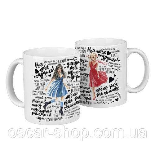 Чашки парные Подружки  / чашки на подарок / набор чашек 330 мл