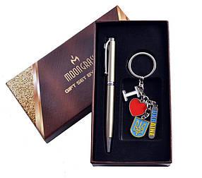 """Подарочный набор ручка/брелок """"I love rkraine"""" №AL 304"""