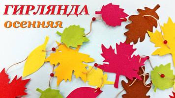 Гирлянда из листьев - осенняя поделка