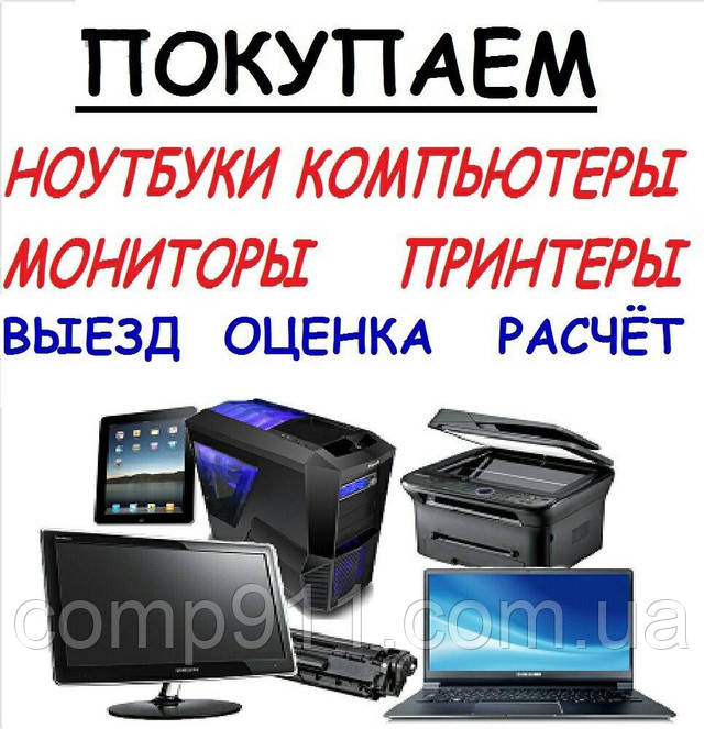 покупаем компьютеры