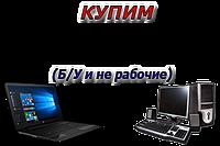 Купим Ваши компьютеры Киев