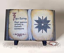 Керамогранитный обогреватель Звезда Алатырь с цветной росписью цветная роспись