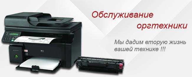 Ремонт принтеров и оргтехники, фото 2