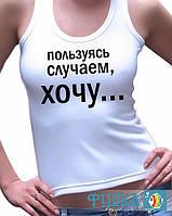 Поздравительные майки в Днепропетровске на заказ.