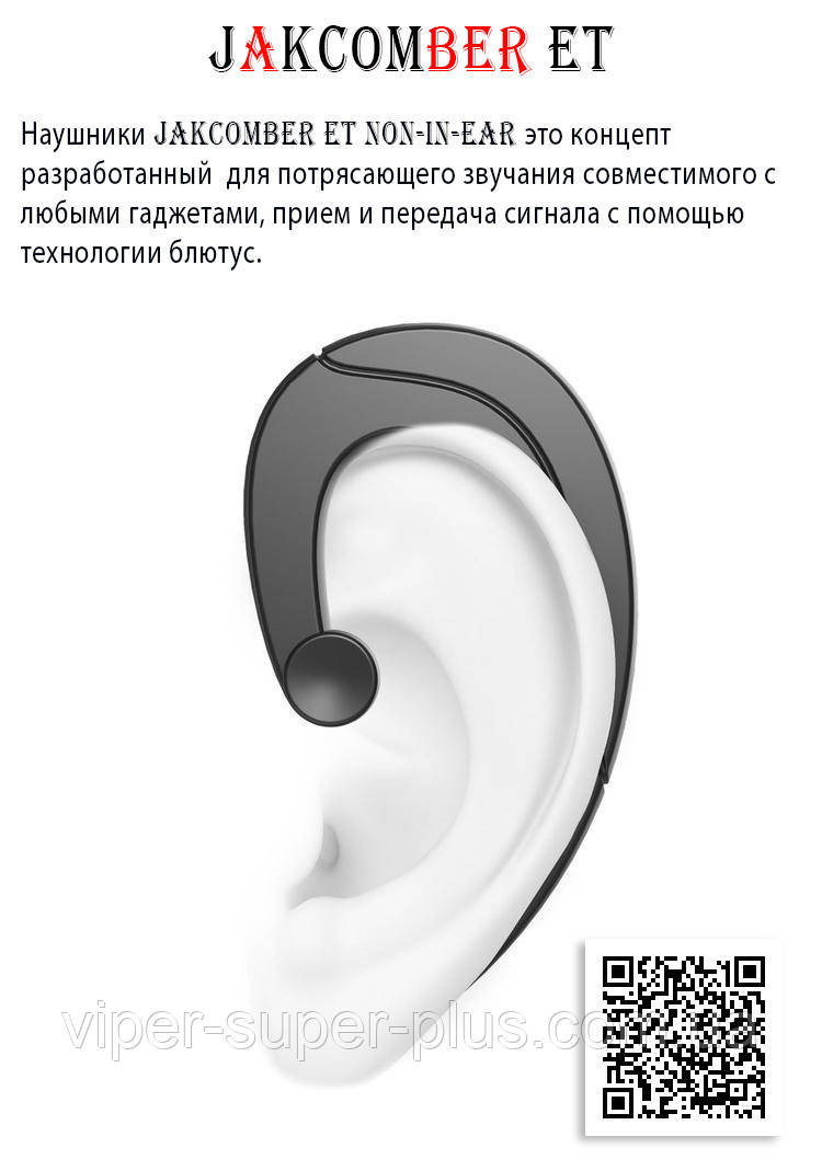 Блютуз Гарнитура Наушник JAKCOMBER ET Non-In-Ear