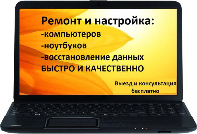 Ремонт компьютеров и ноутбуков, фото 2