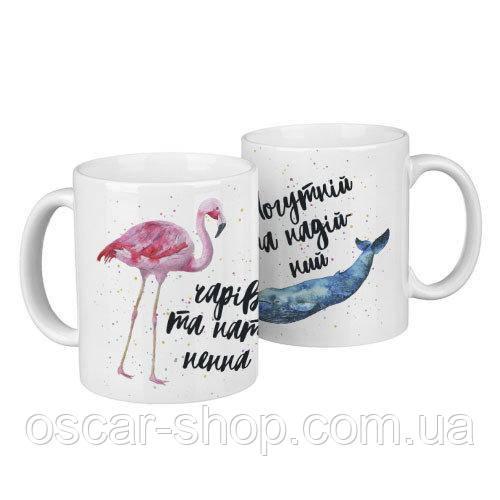 Чашки парні Чарівна і натхненна, могутній і надійний / чашки на подарунок / набір чашок 330 мл