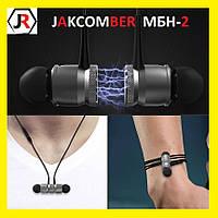 Беспроводные Стерео Блютуз Наушники JAKCOMBER МБН2 (Серебро) Bluetooth навушник / Блютус Гарнитура