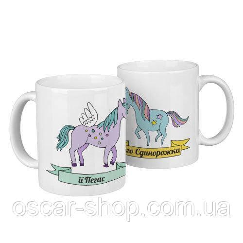 Чашки парные Единороги  / чашки на подарок / набор чашек 330 мл