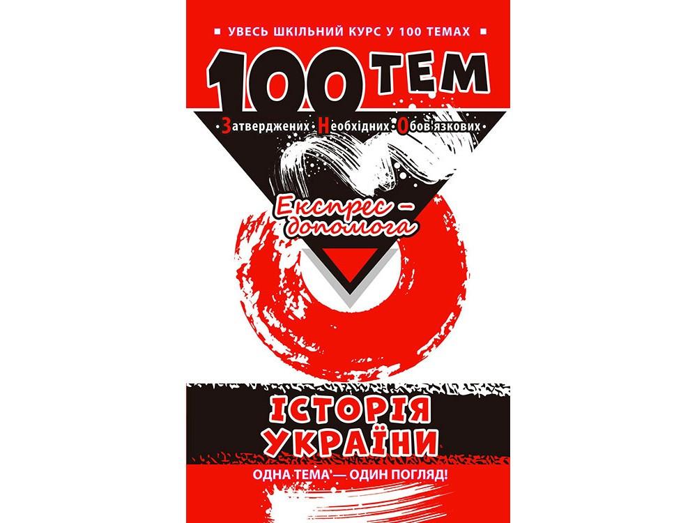 Книга Історія України. 100 тем
