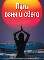 """Книга Станислава Лосева """"Путь огня и света"""""""