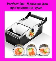 Perfect Roll Машинка для приготовления суши