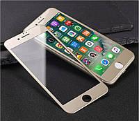 Защитное стекло Apple Iphone 7 Full cover золотой 0.26мм в упаковке