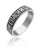 Серебряное кольцо Спаси и Сохрани для верующих