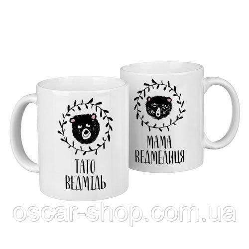 Чашки парні Тато ведмідь, мама ведмедиця / чашки на подарунок / набір чашок 330 мл
