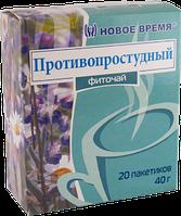 """Травяной чай противовирусный, при простуде и гриппе """"Противопростудный"""" Новое время, 20 пак. (40 г)"""
