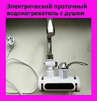 Электрический проточный водонагреватель с душем