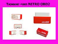 Тюнинг-чип NITRO OBD2!ОПТ