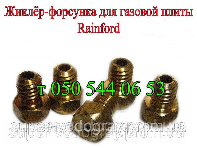 Жиклёр-форсунка для газовой плиты Rainford (под природный, сжиженный газ)