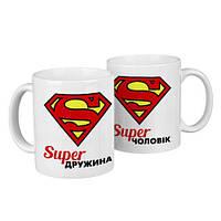 Чашки парные Super дружина, Super чоловік  / чашки на подарок / набор чашек 330 мл