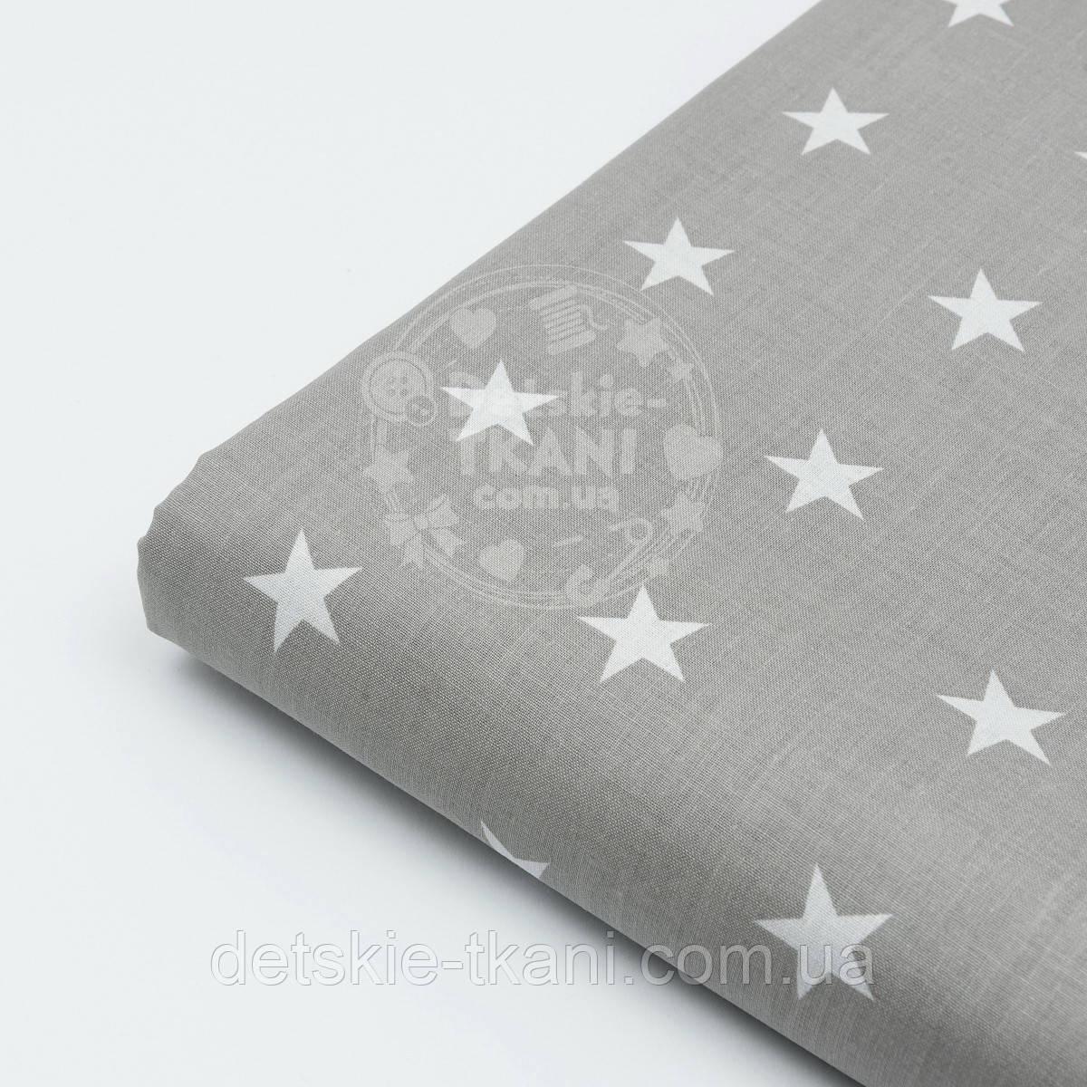 Отрез ткани  ранфорс шириной 220 см с белыми звёздочками на сером фоне, (№1215)