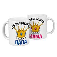 Чашки парные Его величество папа, ее величество мама  / чашки на подарок / набор чашек 330 мл