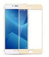 Защитное стекло Meizu M5 Note Full cover золотой 0.26мм в упаковке