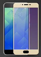 Защитное стекло Meizu M5 Full cover золотой 0.26мм в упаковке