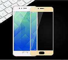Защитное стекло Meizu M5S Full cover золотой 0,26мм в упаковке