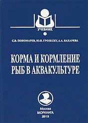 Корма и кормление рыб в аквакультуре. Учебник. Пономарев С.В.,Грозеску Ю.Н.,Б Моркнига