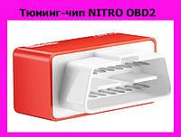Тюнинг-чип NITRO OBD2!АКЦИЯ