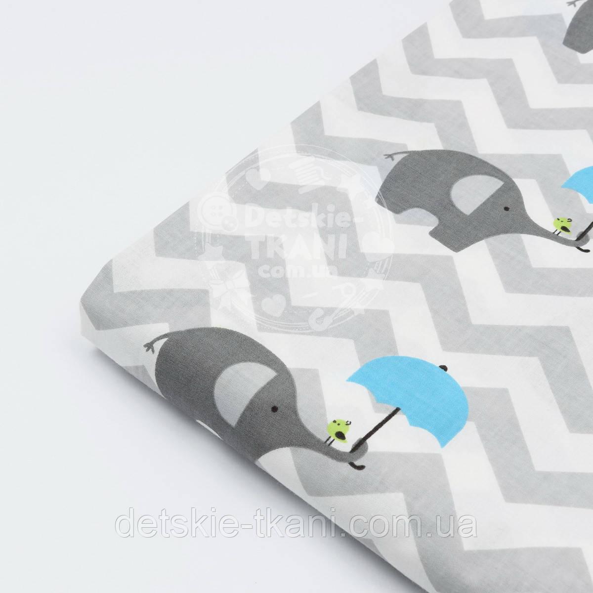 Отрез ткани №189а бязь со слониками с голубыми  зонтикам, размер 72*160